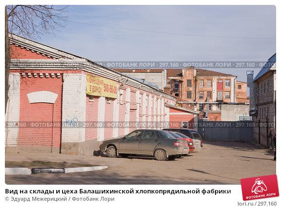 Вид на склады и цеха Балашихинской хлопкопрядильной фабрики, фото № 297160, снято 23 апреля 2008 г. (c) Эдуард Межерицкий / Фотобанк Лори