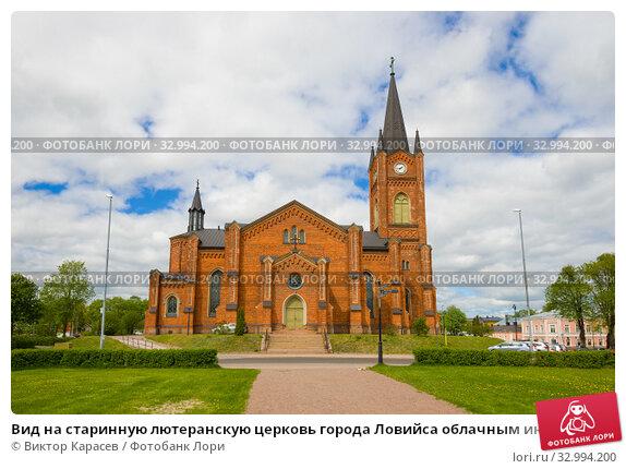 Купить «Вид на старинную лютеранскую церковь города Ловийса облачным июньским днем. Финляндия», фото № 32994200, снято 3 июня 2017 г. (c) Виктор Карасев / Фотобанк Лори