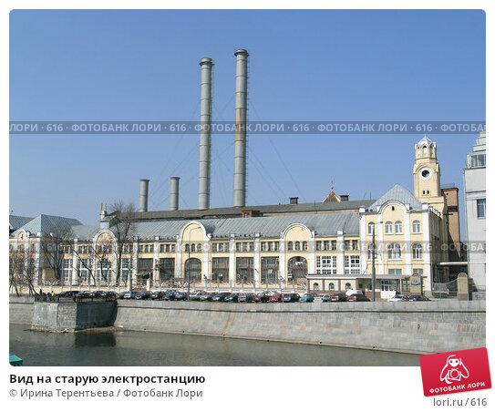 Вид на старую электростанцию, эксклюзивное фото № 616, снято 19 апреля 2004 г. (c) Ирина Терентьева / Фотобанк Лори