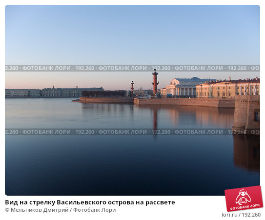 Вид на стрелку Васильевского острова на рассвете, фото № 192260, снято 30 апреля 2006 г. (c) Мельников Дмитрий / Фотобанк Лори