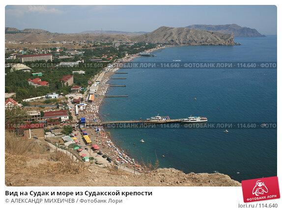 Вид на Судак и море из Судакской крепости, фото № 114640, снято 22 августа 2007 г. (c) АЛЕКСАНДР МИХЕИЧЕВ / Фотобанк Лори
