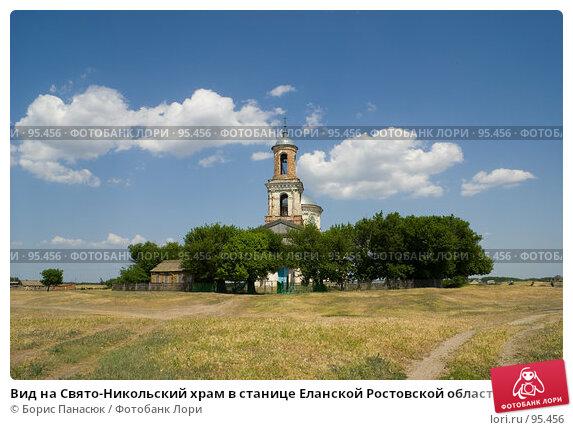 Вид на Свято-Никольский храм в станице Еланской Ростовской области, фото № 95456, снято 25 мая 2007 г. (c) Борис Панасюк / Фотобанк Лори