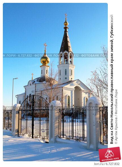 Купить «Вид на Свято-Никольский православный храм зимой, Губкинский», эксклюзивное фото № 6727832, снято 6 ноября 2014 г. (c) Артём Крылов / Фотобанк Лори