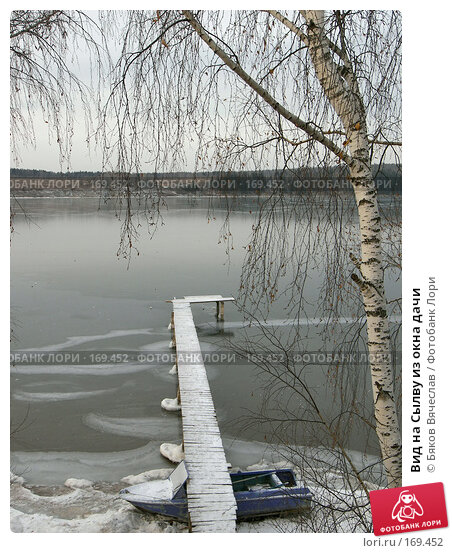 Вид на Сылву из окна дачи, фото № 169452, снято 10 ноября 2007 г. (c) Бяков Вячеслав / Фотобанк Лори