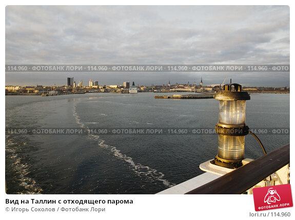 Вид на Таллин с отходящего парома, фото № 114960, снято 28 октября 2016 г. (c) Игорь Соколов / Фотобанк Лори
