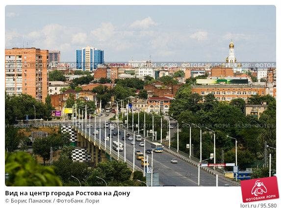 Купить «Вид на центр города Ростова на Дону», фото № 95580, снято 7 июля 2007 г. (c) Борис Панасюк / Фотобанк Лори