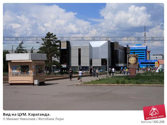 Купить «Вид на ЦУМ. Караганда.», фото № 300208, снято 23 мая 2008 г. (c) Михаил Николаев / Фотобанк Лори