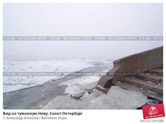 Вид на туманную Неву. Санкт-Петербург, эксклюзивное фото № 219500, снято 16 декабря 2007 г. (c) Александр Алексеев / Фотобанк Лори