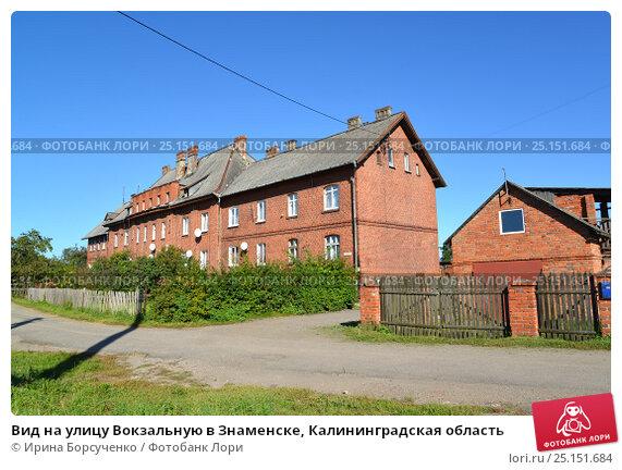 Купить дом в знаменске калининградской области