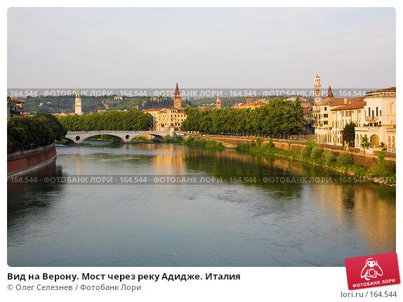 Вид на Верону. Мост через реку Адидже. Италия, фото № 164544, снято 7 мая 2007 г. (c) Олег Селезнев / Фотобанк Лори