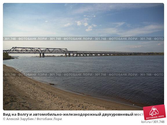 Купить «Вид на Волгу и автомобильно-железнодорожный двухуровневый мост. Нижний Новгород», фото № 301748, снято 8 мая 2005 г. (c) Алексей Зарубин / Фотобанк Лори