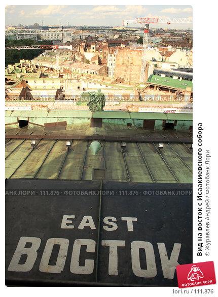 Вид на восток с Исаакиевского собора, эксклюзивное фото № 111876, снято 24 июля 2007 г. (c) Журавлев Андрей / Фотобанк Лори