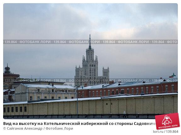 Вид на высотку на Котельнической набережной со стороны Садовнической набережной, эксклюзивное фото № 139864, снято 1 декабря 2007 г. (c) Сайганов Александр / Фотобанк Лори