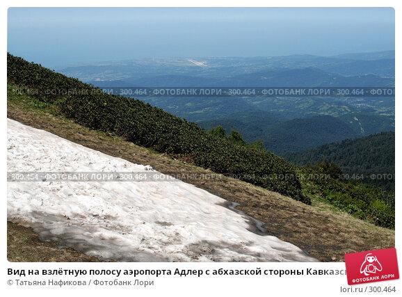 Купить «Вид на взлётную полосу аэропорта Адлер с абхазской стороны Кавказских гор», фото № 300464, снято 6 июля 2007 г. (c) Татьяна Нафикова / Фотобанк Лори