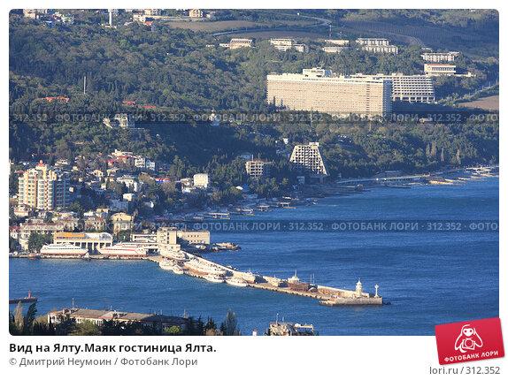 Вид на Ялту.Маяк гостиница Ялта., эксклюзивное фото № 312352, снято 23 апреля 2008 г. (c) Дмитрий Неумоин / Фотобанк Лори