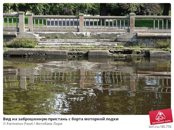 Купить «Вид на заброшенную пристань с борта моторной лодки», фото № 85776, снято 6 сентября 2007 г. (c) Parmenov Pavel / Фотобанк Лори