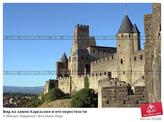 Вид на замок Каркасоне и его окрестности, фото № 53092, снято 15 августа 2005 г. (c) Михаил Лавренов / Фотобанк Лори