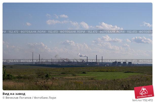 Вид на завод, фото № 152472, снято 26 августа 2006 г. (c) Вячеслав Потапов / Фотобанк Лори