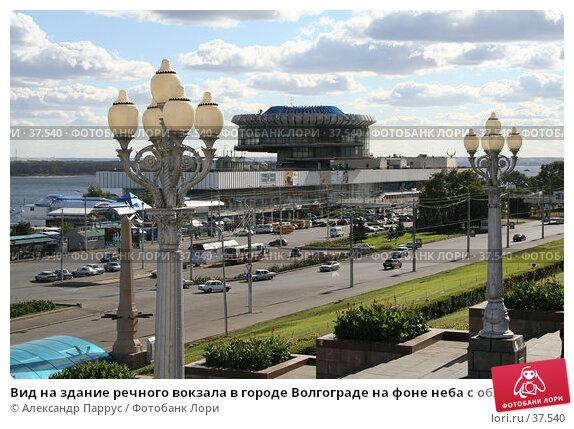 Купить «Вид на здание речного вокзала в городе Волгограде на фоне неба с облаками», фото № 37540, снято 16 сентября 2006 г. (c) Александр Паррус / Фотобанк Лори