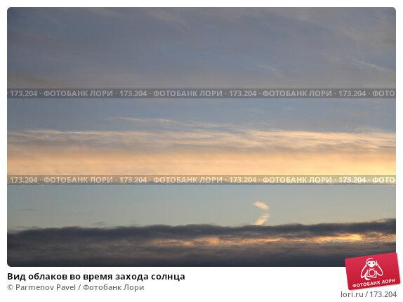 Купить «Вид облаков во время захода солнца», фото № 173204, снято 2 января 2008 г. (c) Parmenov Pavel / Фотобанк Лори