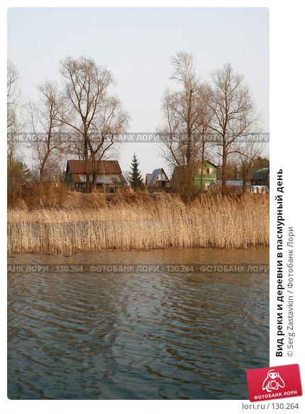 Вид реки и деревни в пасмурный день, фото № 130264, снято 13 мая 2006 г. (c) Serg Zastavkin / Фотобанк Лори