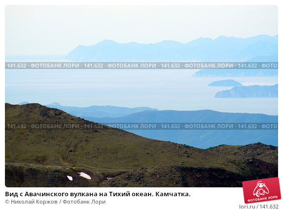 Вид с Авачинского вулкана на Тихий океан. Камчатка., фото № 141632, снято 5 августа 2007 г. (c) Николай Коржов / Фотобанк Лори
