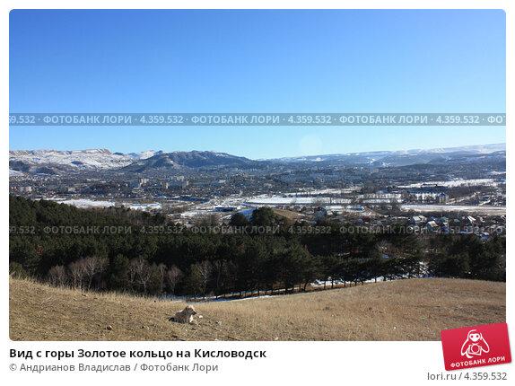 Вид с горы Золотое кольцо на Кисловодск. Стоковое фото, фотограф Андрианов Владислав / Фотобанк Лори