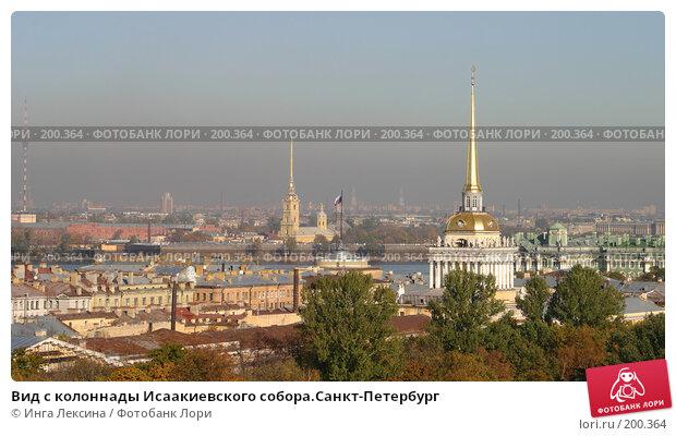 Вид с колоннады Исаакиевского собора.Санкт-Петербург, фото № 200364, снято 28 октября 2016 г. (c) Инга Лексина / Фотобанк Лори