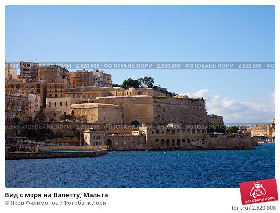 Купить «Вид с моря на Валетту, Мальта», фото № 2820808, снято 17 декабря 2010 г. (c) Яков Филимонов / Фотобанк Лори