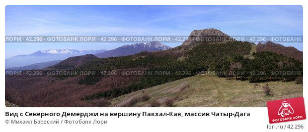 Вид с Северного Демерджи на вершину Пакхал-Кая, массив Чатыр-Дага, фото № 42296, снято 23 мая 2017 г. (c) Михаил Баевский / Фотобанк Лори