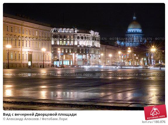 Вид с вечерней Дворцовой площади, эксклюзивное фото № 180876, снято 28 ноября 2006 г. (c) Александр Алексеев / Фотобанк Лори