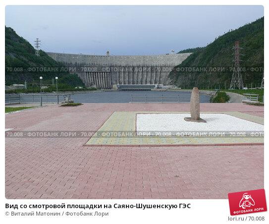 Купить «Вид со смотровой площадки на Саяно-Шушенскую ГЭС», фото № 70008, снято 11 июня 2007 г. (c) Виталий Матонин / Фотобанк Лори