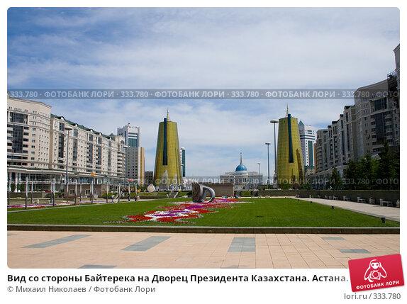 Вид со стороны Байтерека на Дворец Президента Казахстана. Астана., фото № 333780, снято 15 июня 2008 г. (c) Михаил Николаев / Фотобанк Лори