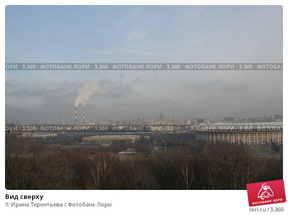 Вид сверху, эксклюзивное фото № 3360, снято 19 ноября 2005 г. (c) Ирина Терентьева / Фотобанк Лори