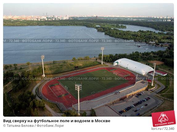 Вид сверху на футбольное поле и водоем в Москве, фото № 72340, снято 4 июня 2007 г. (c) Татьяна Белова / Фотобанк Лори
