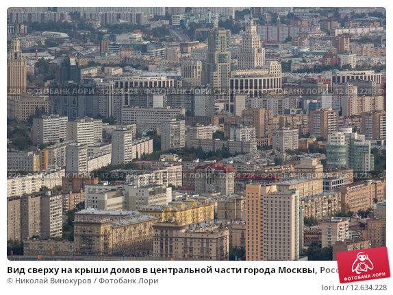Купить «Вид сверху на крыши домов в центральной части города Москвы, Россия», фото № 12634228, снято 24 июля 2012 г. (c) Николай Винокуров / Фотобанк Лори