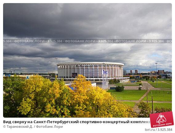 Купить «Вид сверху на Санкт-Петербургский спортивно-концертный комплекс», фото № 3925384, снято 25 сентября 2011 г. (c) Тарановский Д. / Фотобанк Лори