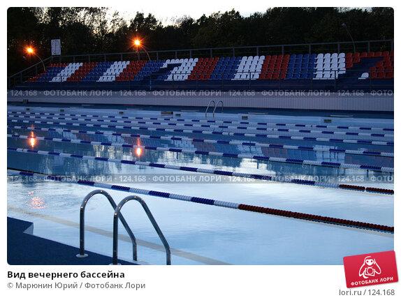 Вид вечернего бассейна, фото № 124168, снято 5 октября 2007 г. (c) Марюнин Юрий / Фотобанк Лори