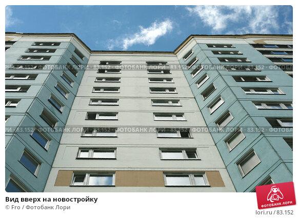 Вид вверх на новостройку, фото № 83152, снято 14 июля 2007 г. (c) Fro / Фотобанк Лори