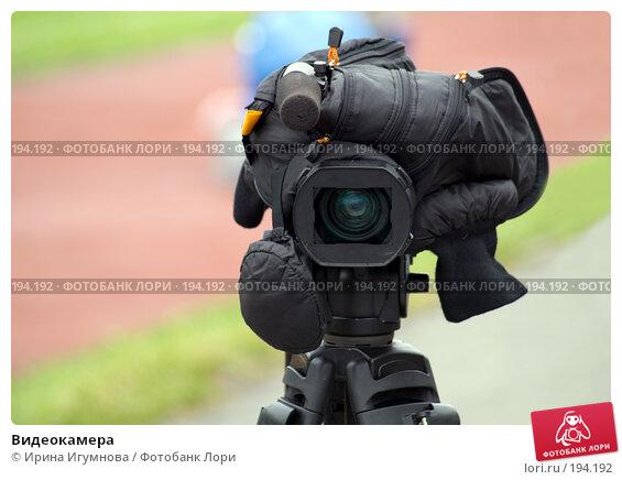 Видеокамера, фото № 194192, снято 28 августа 2007 г. (c) Ирина Игумнова / Фотобанк Лори