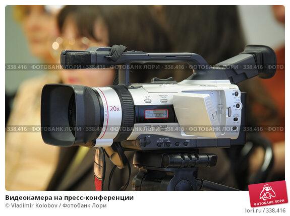 Видеокамера на пресс-конференции, фото № 338416, снято 20 июня 2008 г. (c) Vladimir Kolobov / Фотобанк Лори