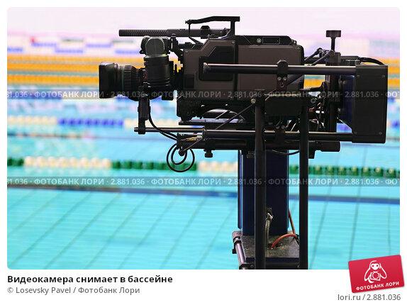 Купить «Видеокамера снимает в бассейне», фото № 2881036, снято 10 мая 2010 г. (c) Losevsky Pavel / Фотобанк Лори