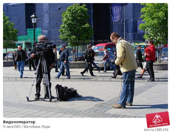 Купить «Видеооператор», эксклюзивное фото № 285316, снято 8 мая 2008 г. (c) lana1501 / Фотобанк Лори