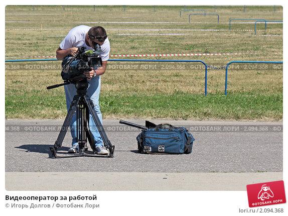 Видеооператор фотобанк работа девушки в канаде