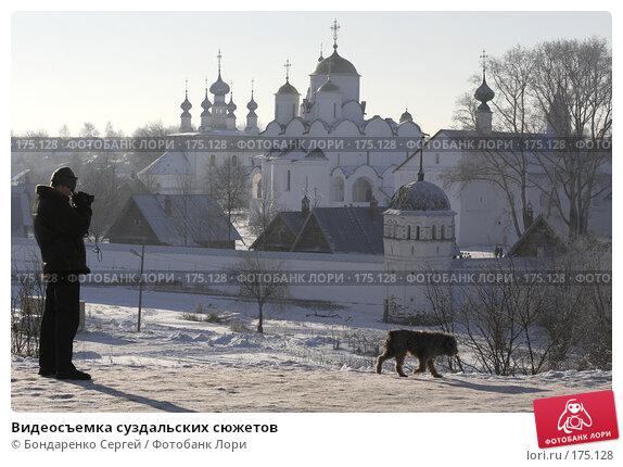 Видеосъемка суздальских сюжетов, фото № 175128, снято 7 января 2008 г. (c) Бондаренко Сергей / Фотобанк Лори