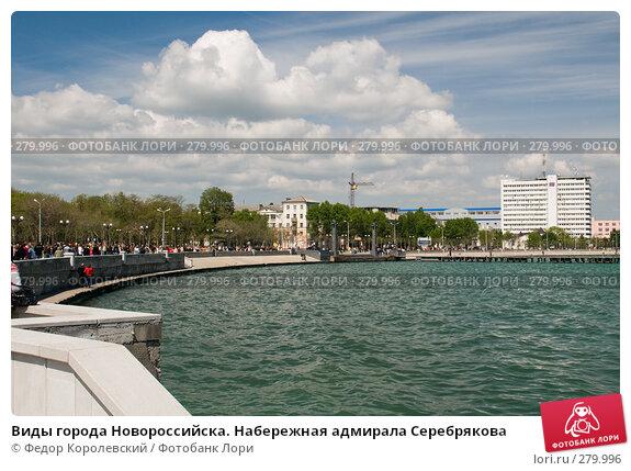 Виды города Новороссийска. Набережная адмирала Серебрякова, фото № 279996, снято 9 мая 2008 г. (c) Федор Королевский / Фотобанк Лори