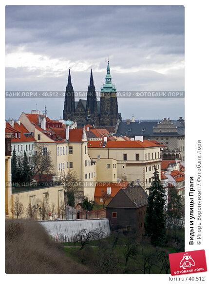 Виды и улицы Праги, фото № 40512, снято 18 января 2007 г. (c) Игорь Ворончихин / Фотобанк Лори