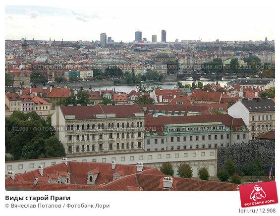 Виды старой Праги, фото № 12908, снято 1 ноября 2006 г. (c) Вячеслав Потапов / Фотобанк Лори
