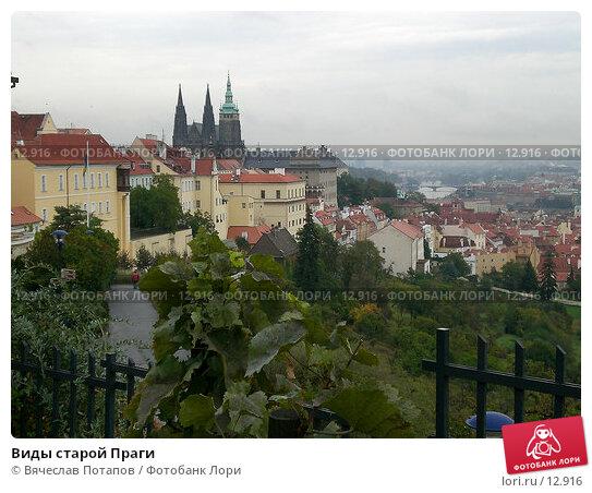 Виды старой Праги, фото № 12916, снято 2 ноября 2006 г. (c) Вячеслав Потапов / Фотобанк Лори