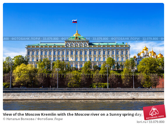 Купить «View of the Moscow Kremlin with the Moscow river on a Sunny spring day, Russia», фото № 33079800, снято 7 мая 2018 г. (c) Наталья Волкова / Фотобанк Лори